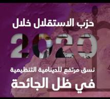 حزب الاستقلال خلال 2020.. نسق مرتفع للدينامية التنظيمية في ظل الجائحة