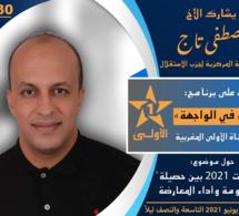 الأخ مصطفى تاج  يحل ضيفا على برنامج «  شباب في الواجهة » بالقناة الأولى