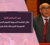 عبد السلام اللبار.. عجز وفشل الحكومة في سياسة التشغيل لا يمكن فصله عن فشل سياساتها الاقتصادية والمالية والاجتماعية والتدبيرية