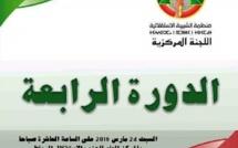 منظمة الشبيبة الاستقلالية : انعقاد الدورة الرابعة للجنة المركزية