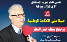 الاخ نزار بركة في ضيافة برنامج  نقطة على السطر بالإذاعة الوطنية