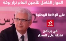 الحوار الكامل للأخ نزار بركة الأمين العام لحزب الاستقلال في برنامج نقطة على السطر على أمواج الإذاعة الوطنية يوم الجمعة 27 أبريل