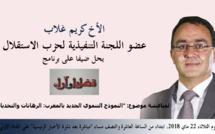 """الأخ كريم غلاب يحل ضيفا على برنامج """"قضايا وأراء"""""""