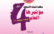 المؤتمر العام الرابع لمنظمة فتيات الانبعاث يوم الأحد 24 يونيو 2018