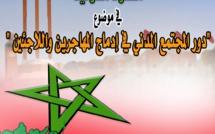 العصبة المغربية للتربية الأساسية ومحاربة الأمية تنظم ندوة دولية بمدينة العيون