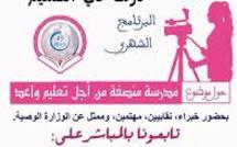 منظمة المرأة الاستقلالية:  الحلقة الأولى من برنامج دوما في الصميم : مدرسة منصفة من أجل تعليم واعد
