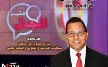 """الأخ عمر عباسي يحل ضيفا على برنامج """"مثير للجدل"""" لمناقشة القانون الإطار المتعلق بمنظومة التربية والتكوين"""