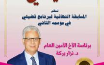 """الأخ الأمين العام لحزب الاستقلال يترأس المسابقة النهائية للبرنامج الوطني """"قضيتي"""""""