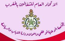 الجامعة الوطنية لموظفي وأعوان وزارة الشبيبة والرياضة تنبه إلى خطورة استمرار حالة الاحتقان داخل القطاع