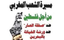 نداء إلى الشعب المغربي للمشاركة في المسيرة الشعبية نصرة لفلسطين