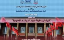 """""""البرلمان ووظيفة تقييم السياسات العمومية"""" موضوع يوم دراسي هام للفريق الاستقلالي بمجلس النواب"""