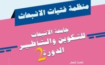 تقوية قدرات الشابات دعامة أساسية للتنمية: شعار النسخة الثانية لجامعة الانبعاث للتكوين والتأطير