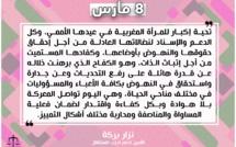 تحية إكبار للمرأة المغربية في عيدها الأممي