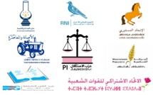 أحزاب وطنية تعلن عن مساهمتها بشهر من الدعم العمومي السنوي المقدم لها لفائدة الصندوق الخاص بتدبير جائحة كورونا