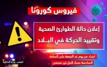 وزارة الداخلية تعلن حالة الطوارئ الصحية وتقييد الحركة في البلاد ابتداء من يوم غد الجمعة على الساعة السادسة مساء لأجل غير مسمى