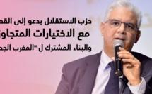 """حزب الاستقلال يدعو إلى القطع مع الاختيارات المتجاوزة والبناء المشترك ل """"المغرب الجديد"""""""