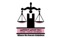 رابطة المحامين الاستقلاليين تدعو إلى سحب مشروع قانون مهنة المحاماة المعروض على وزارة العدل وإعادة فتح نقاش عمومي مهني حوله