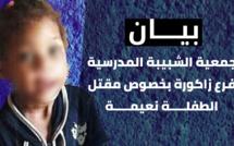 بيان الشبيبة المدرسية فرع زاكورة بخصوص مقتل الطفلة نعيمة