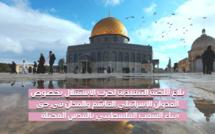 اللجنة التنفيذية لحزب الاستقلال تدين وتستنكر العدوان الإسرائيلي الغاشم في حق أبناء الشعب الفلسطيني بالقدس المحتلة