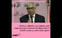 الأخ نزار بركة.. المغاربة يلتحقون بحزب الاستقلال عن قناعة ولا ندفع الرشوة في الانتخابات وهذه هي قوتنا وسنكون الرقم الصعب وسنتصدر هذه القائمة