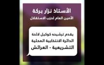 الأخ نزار بركة الأمين العام لحزب الاستقلال يقدم ترشيحه كوكيل لائحة الدائرة الانتخابية التشريعية المحلية العرائش